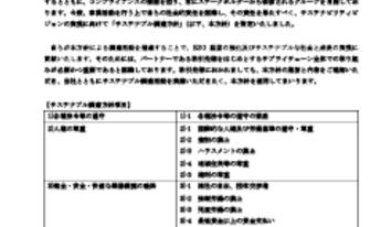 Response thumb procurement1